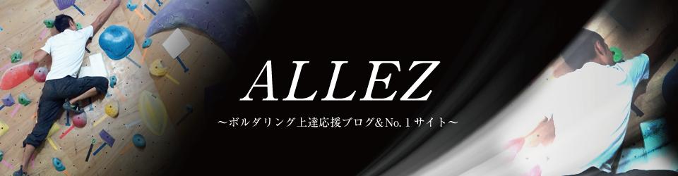 ALLEZ〜ボルダリング上達応援ブログ&No. 1サイト